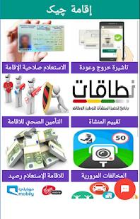 Saudi Check IQama for PC / Windows 7, 8, 10 / MAC Free