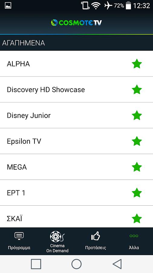 COSMOTE TV GUIDE - στιγμιότυπο οθόνης