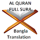 Al Quran Full Bangla Translation Download on Windows