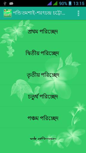পন্ডিতমশাই Pondith Moshai