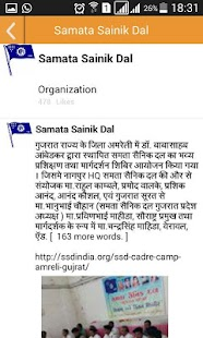 Samata Sainik Dal- screenshot thumbnail