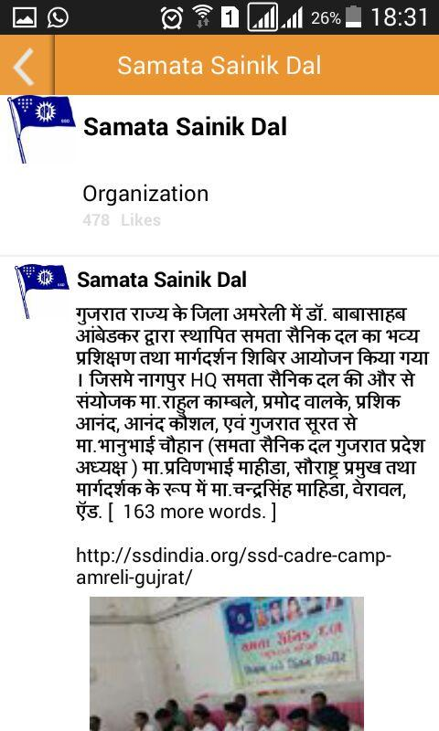 Samata Sainik Dal- screenshot