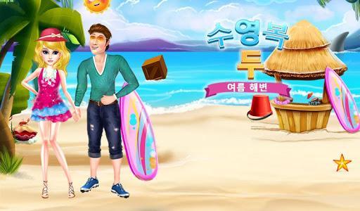 수영복 커플 여름 해변