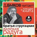 Далёкая Радуга + Лекция icon