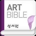아트바이블 ( 쉬운말 성경,무료버전,ArtBible ) icon