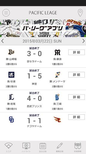 パ・リーグアプリ(プロ野球アプリ)