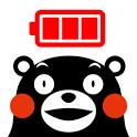 くまモンの電池長持ち節電アプリ無料 icon