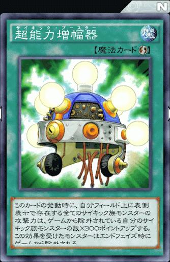 超能力増幅器