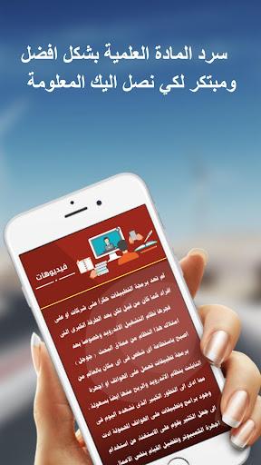 تعليم البرمجة بالعربية 1.10 screenshots 8