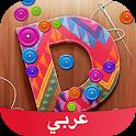 Amino عربي DIY icon