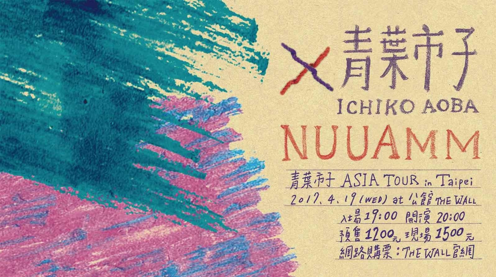 青葉市子 ASIA TOUR 2017 in Taipei『 青葉市子 × NUUAMM 』