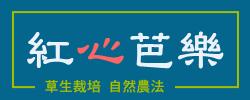 https://sites.google.com/a/kta.kh.edu.tw/indexpage/home/sys-message/welfare-post/hongxinbale202002