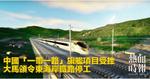 中國「一帶一路」旗艦項目受挫 大馬頒令東海岸鐵路停工