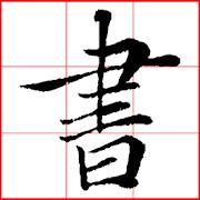 CalliPlus Chinese Calligraphy