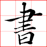 CalliPlus Chinese Calligraphy 4.3