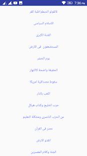 المكتبة الصوتية للدكتور مصطفى محمود - náhled