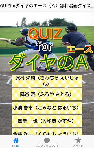 QUIZforダイヤのエース(A)無料漫画クイズゲーム