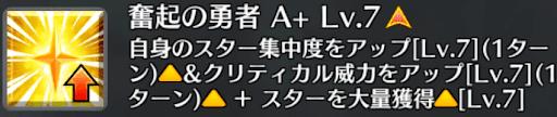 奮起の勇者[A+]