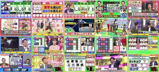 190515 190522 (720p) くりぃむクイズ ミラクル9