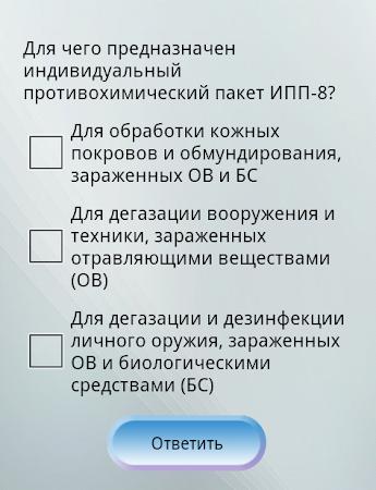 Справочник полицейского. 2.0 screenshot 1372781