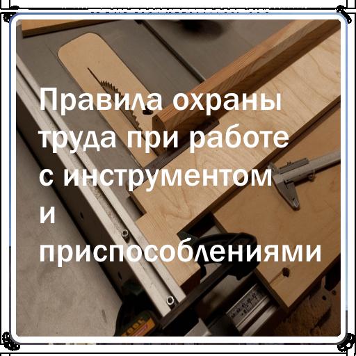 Правила работы с инструментом