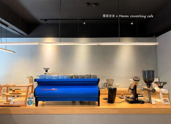 Maven cafe。選一間自在又安靜的咖啡廳,必吃手作甜點!