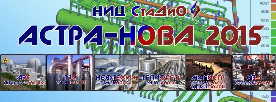 АСТРА-НОВА'2015
