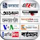 Indian Bangla Newspapers apk