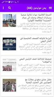 أخبار اليمن اليوم - náhled