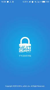 App 钥匙包 QRKey APK for Windows Phone