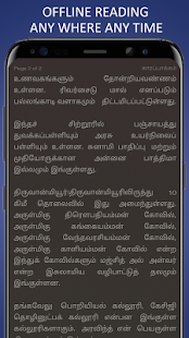 Chennai History in Tamil - náhled