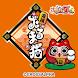 [モバ7]だるま猫 - Androidアプリ