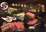 極賀燒肉專賣bar