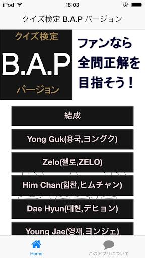 無料娱乐Appのクイズ検定 B.A.P バージョン|記事Game