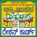 Ration Card Karnataka:ರೇಷನ್ ಕಾರ್ಡ್ 2020 icon