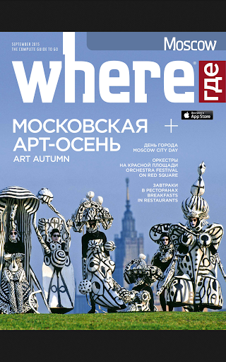 Where Moscow|玩生活App免費|玩APPs