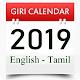 Giri Calendar 2019 for PC-Windows 7,8,10 and Mac