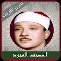 Full Quran Abdulbasit Offline Tajweed Recitations icon