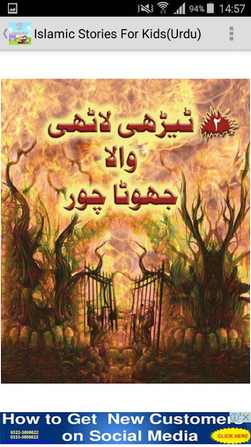 islamic story 365 islamic stories part1 for muslim kids publish by bait ul ilm trust.