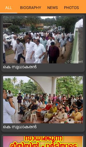 K Sudhakaran screenshot 2