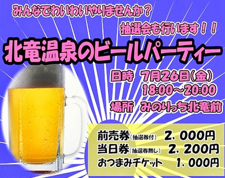Photo: 北竜温泉のビールパーティ