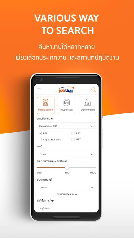 JobThai Job Search- screenshot