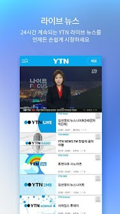 YTN for Phone- screenshot thumbnail