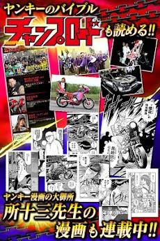 暴走列伝 単車の虎~ヤンキー&不良のガチンコ喧嘩バトルゲーム~のおすすめ画像5