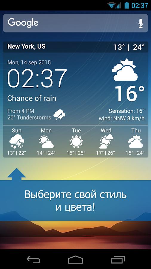 Прогноз погода 12 июня