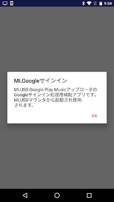 ML Googleサインインのおすすめ画像1