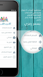 ‫اقرب شيء‬‎- screenshot thumbnail