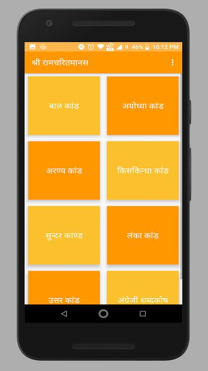 Sanskrit Shlokas with Hindi Meaning – (Android Apps) — AppAgg
