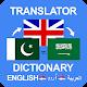 English Arabic & Urdu Dictionary & Translator Download for PC Windows 10/8/7