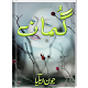 Download Guman | Jaun Elia Poetry Book | For PC Windows and Mac